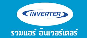 แอร์ Inverter