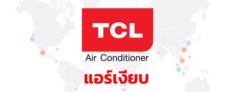 แอร์ทีซีแอล (TCL)