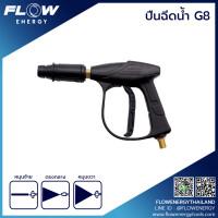 ปืนฉีดสั้นเเรงดันสูง G8