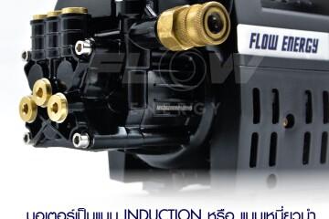 เครื่องฉีดน้ำแรงดันสูง FLOW รุ่น M9 EXTRA