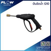 ปืนฉีดน้ำแรงดันสูง G10