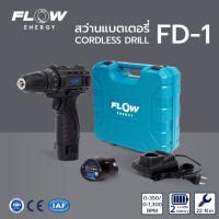 สว่านไร้สาย12V FLOW รุ่น FD-1